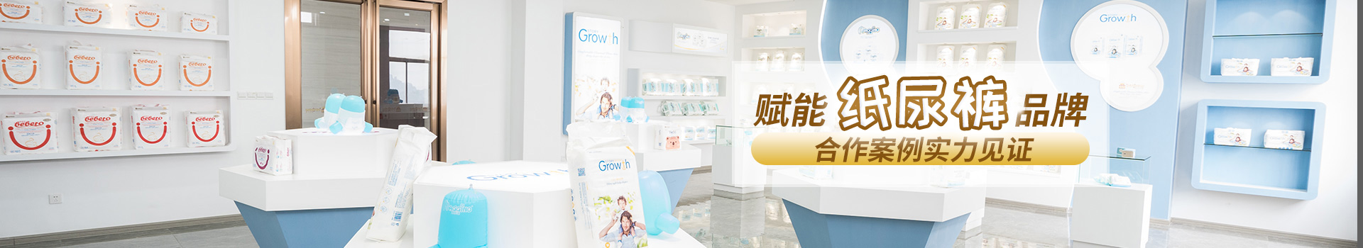 广东邦宝护理-赋能纸尿裤品牌,合作案例实力见证