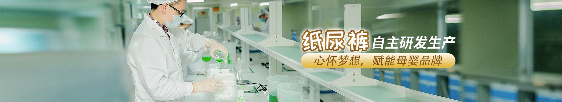 广东邦宝护理—纸尿裤研发生产厂家