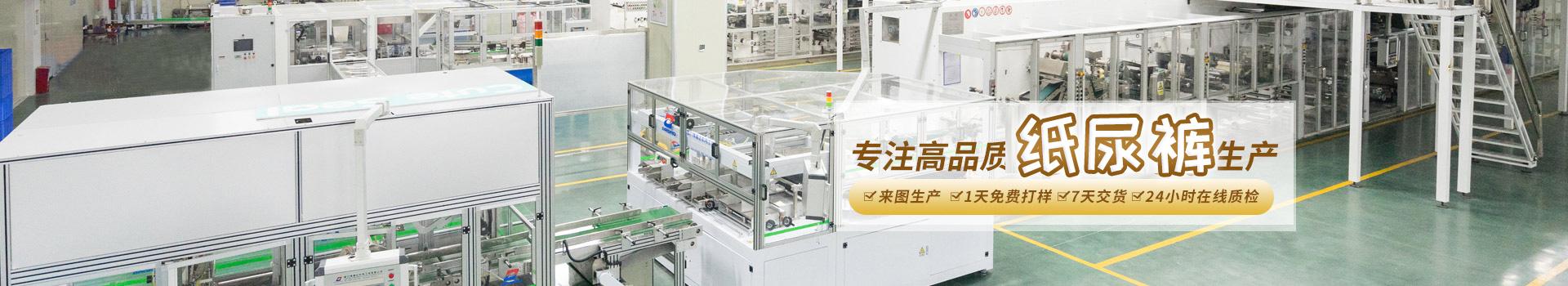 广东邦宝护理-专注高品质纸尿裤生产加工