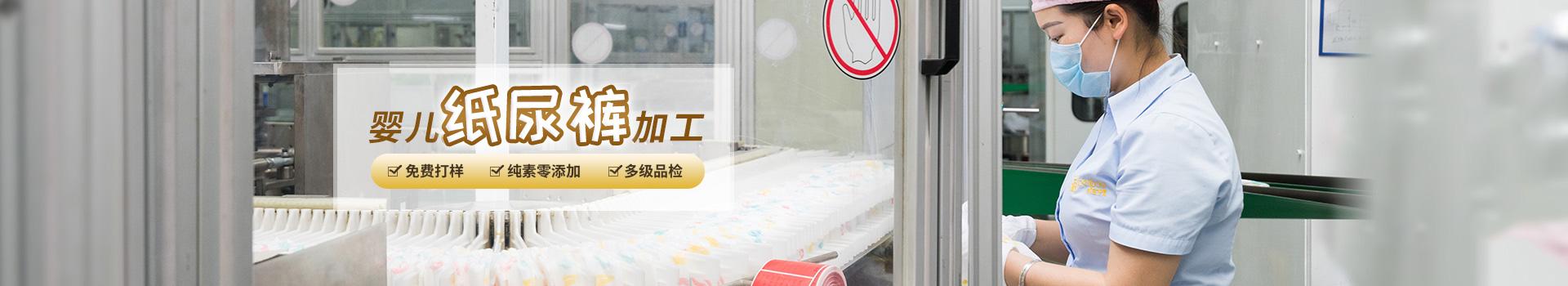 广东邦宝护理婴儿纸尿裤加工