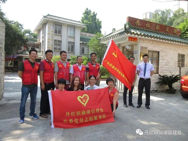 丹灶仙湖管理处