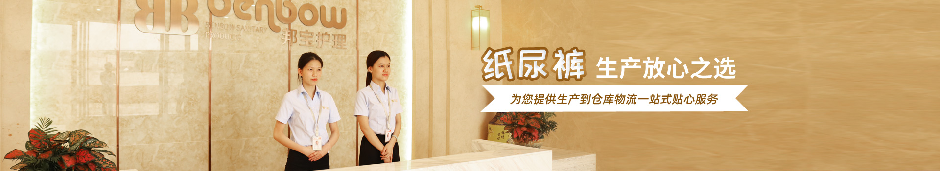 广东邦宝护理—纸尿裤生产放心之选